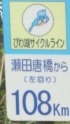 びわ湖サイクルライン 瀬田唐橋から(左回り)108Km