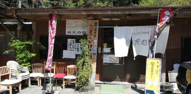 たまごかけご飯のお店「弁天の里」